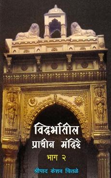 Vidarbhatil Prachin Mandire Bhag : 2