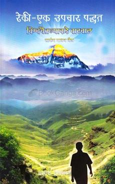 Reiki - Ek Upchar Paddhat