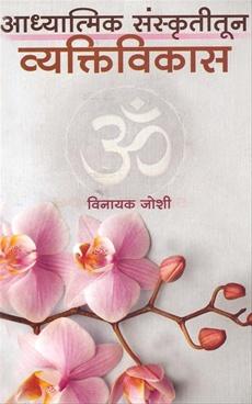 Aadhyatmik Sanskrutitun Vyaktivikas