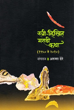 Stri Likhit Marathi Katha