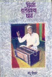 Chhinni Hatodyacha Ghav