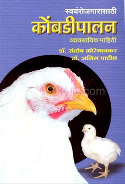 Swayamrojgarasathi Kombadipalan