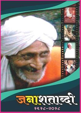 Janashatabdi 1918 - 2018