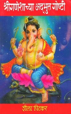 Shriganeshachya Adbhut Goshti