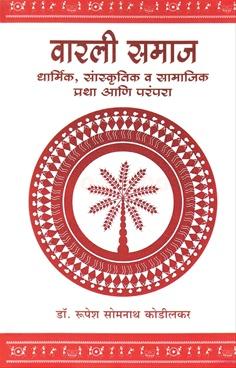 Warli Samaj Dharmik Sanskrutik Va Samajik Pratha Ani Parampara