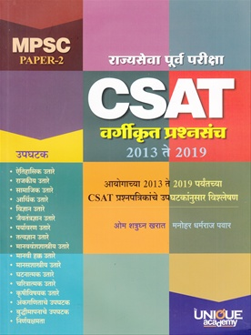 CSAT Vargikrut Prashnasanch 2013 To 2019