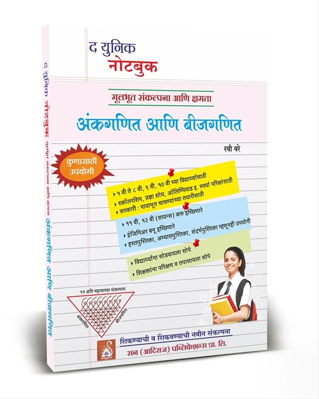 ०५) द युनिक नोटबुक - अंकगणित आणि बीजगणित