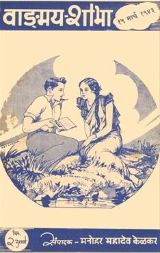 वाङ्मय शोभा ( मार्च १९४३ )
