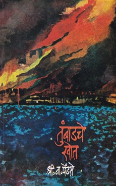 Tumbadache Khot (Khand-2)
