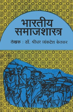 Bhartiya Samajshastra