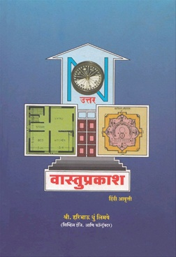Vastuprakash (Hindi)