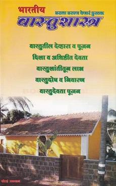 Bharatiy Vastushastra