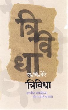 Trividha