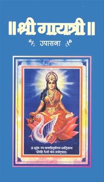 Shri Gayatri Upasana