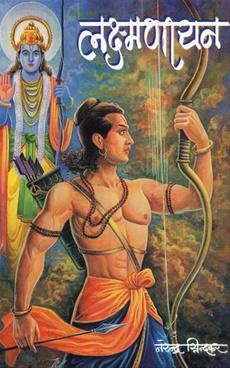 Lakshmanayan
