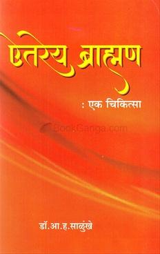 Aitareya Brahman : Ek Chikitsa