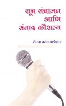 Sutra Sanchalan Ani Sanvad Kaushalya