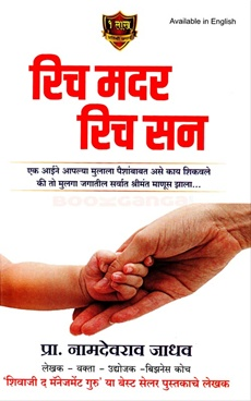 Rich Mother Rich Son (Marathi)