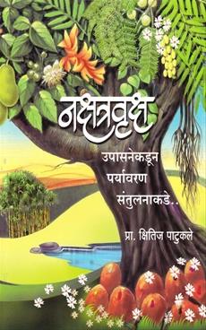 Nakshtravruksh Upasanekadun Paryavaran Santulanakade