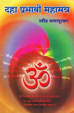 Daha Prabhavi Mahamantra