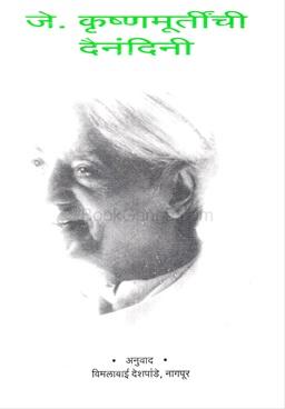 Je. Krushnamurtinchi Dainandini