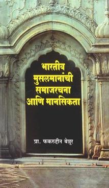 Bhartiya Musalmananchi Samajrachana Ani Manasikta