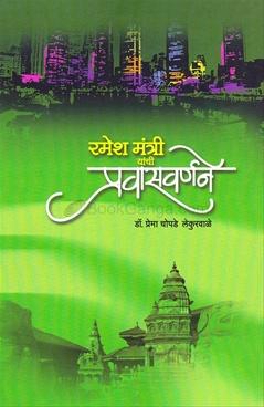 Ramesh Mantri Yanchi Pravadsvarnane