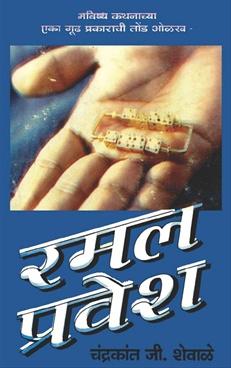 Ramal Pravesh