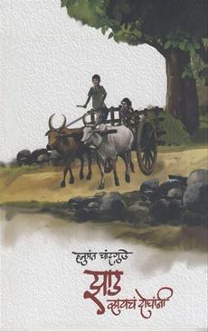 Zaad Vhaycha Doghani