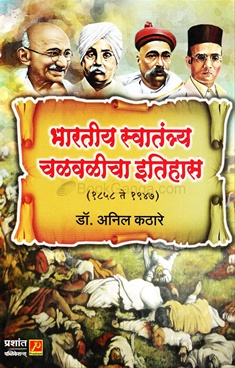 Bhartiya Swatantrya Chalvalicha Itihas