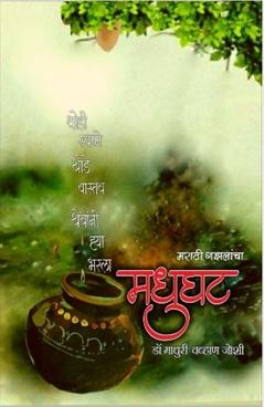 Marathi Gazalancha Madhughat