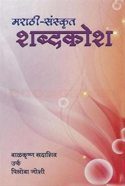 मराठी - संस्कृत शब्दकोश
