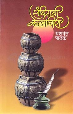 Sanchitachi Kojagiri