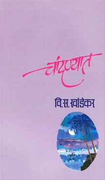 Chandanyat