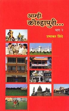 Amhi Kolhapuri Bhag - 2