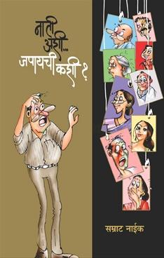 Nati Ashi Japaychi Kashi