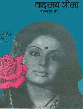 वाङ्मय शोभा ( मे १९७९ )