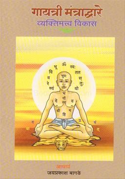 Gayatri Mantradware Vyaktimatv Vikas