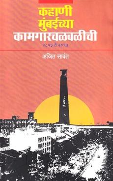Kahani Mumbaichya Kamgarchalvalichi...