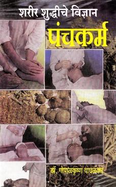 Sharir Shuddhiche Vidnyan Panchakarma