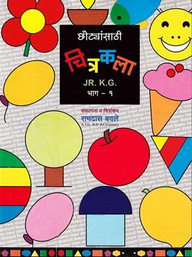 Chotyansathi Chitrakala JR. K. G. (Bhag : 1)