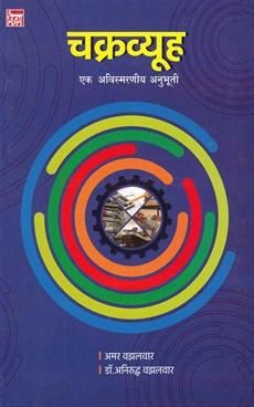 Chakravyuha : Ek Avismarniya Anubhuti