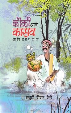 Koli Ani Kasav Ani Itar Katha