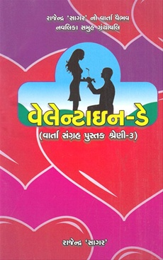 Valentile Day ( Gujarati)