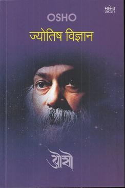 Jyotish Vidnyan