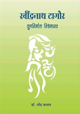 Ravindranath Tagore Yuganirmata Vishwamanav
