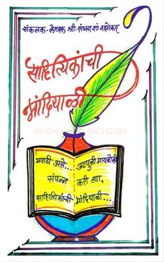 Sahityikanchi Mandiyali