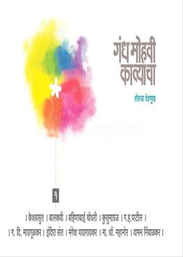 Gandh Mohavi Kavyacha - 1