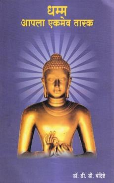 Dhamma Apla Ekmeva Tarak