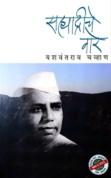 Yashvantrao Chavhan Silver Set